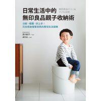 日常生活中的�o印良品�H子收�{�g:分�g、�O�、好上手!日本收�{�<业�r尚育�荷�活提案 居家整理收纳书籍