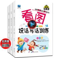 黄冈作文二年级3册 注音版看图说话写话训练 基础篇提高篇培优篇 小学生二年级作文辅导书6-9岁提高写作能力语言组织能力