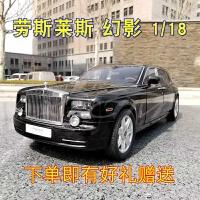 劳斯莱斯幻影车模 1:18 幻影加长版 四门豪华轿车 合金车模品质定制新品 黑色