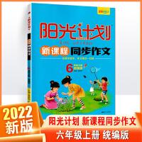 2019秋 阳光计划新课程同步作文 六年级6年级上册 人教R 作文书辅导书