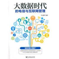 【二手原版9成新】大数据时代的电信与互联网管理,吴志鹏著,北京邮电大学出版社有限公司,9787563538140