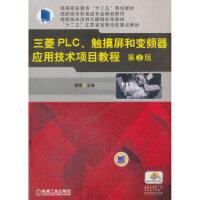 三菱PLC、触摸屏和变频器应用技术项目教程 第2版 曹菁 9787111580720 机械工业出版社