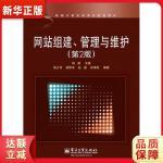 网站组建、管理与维护(第2版) 杨威 电子工业出版社9787121135200【新华书店 全新正版 品质无忧】