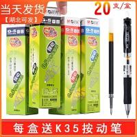晨光中性笔笔芯黑0.5按动笔芯G-5按动中性笔芯买一盒送k35按动笔红蓝黑墨蓝色替芯晨光按动笔芯按动式g5