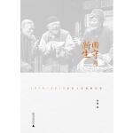 困守与新生:1978―2012北京人艺演剧艺术