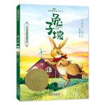 森林鱼童书・兔子坡(人与动物的温暖守护)