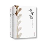 空谷幽兰比尔・波特系列(黄河之旅+彩云之南)