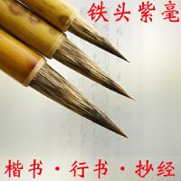 玉水湖 铁头紫毫毛笔 王羲之手札笔书法二王行书兔毫小楷