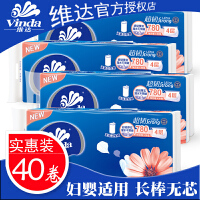 维达无芯卷纸巾78g共40卷卫生纸家用批发官方旗舰店促销家庭装