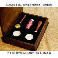 书型木制复古火漆印章套装订做定制LOGO 铜头火漆封蜡粒条信封口
