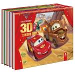 正版全新 迪士尼经典故事3D立体剧场辑上(套装5册)