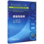感染性疾病(本科整合教材) 杨东亮,唐红 9787117224123 人民卫生出版社