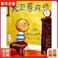 大�l惹麻��,河北教育出版社,(美)香�r 文�D,余治��,9787543472259【新�A��店,正版保障】
