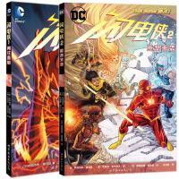 闪电侠1+2 全2册 世界图书出版公司 正义联盟美国华纳DC英雄欧美漫画书DC超级英雄漫画蝙蝠侠超人海王闪电侠惊奇队长