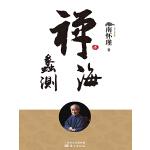 禅海蠡测(南怀瑾独家授权定本种子书)