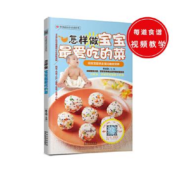 怎样做宝宝最爱吃的菜妈妈变身大厨,百变花样做出营养美味宝宝餐,让挑食、厌食的宝宝爱上吃饭!