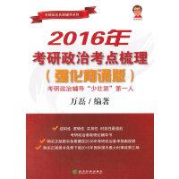 2016年考研政治考点梳理(强化背诵版)