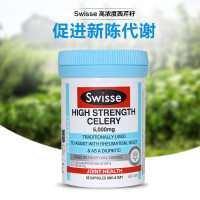 【包邮包税】当当海外购Swisse 西芹籽精华 5000毫克 50粒/二瓶装