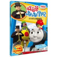 托马斯和朋友 胖总管嘟嘟学院 小火车认读故事8