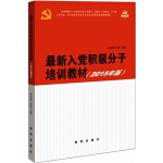 最新入党积极分子培训教材(2015版)