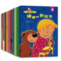 娜娜和波波熊(套装 全10册)