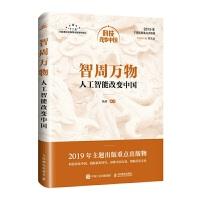 智周万物:人工智能改变中国