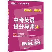 【官方直营】2020优方法 能提升 中考英语提分导师(4) 初三英语辅导 中考英语完形阅读单词考试书籍 新东方英语