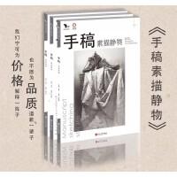 2018我有我一套:手稿素描静物 陈紫阳 ISBN:9787811425468