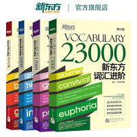 【官方直营】新东方词汇进阶Vocabulary Basic+6000+12000+23000(共4本)四六级核心高频词