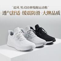 【网易严选 限时抢】追风 男式轻弹慢跑运动鞋