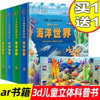 恐龙世界 动物世界 海底世界 热带 4册幼儿科普图书3-6岁立体书儿童3d立体书翻翻书自然世界揭秘系列书籍 儿童书看里