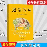 夏洛的网 三年级四年级中小学生课外阅读书籍二三四五六年级经典书目课外书 中文版书籍 儿童读物6-8-12 上海译文出版