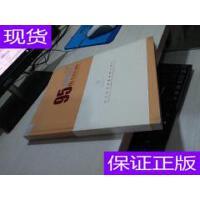 [二手旧书9成新]95th马利95周年 纪念马利建厂创牌95周年 /: 徐文