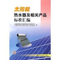 【新书店正版】太阳能热水器及相关产品标准汇编全国能源基础与管理标准化技术委员会,中国标准出版社978750665037