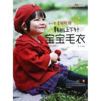 【正版全新直发】0-3岁全程视频韩版上下针宝宝毛衣张翠 编978753