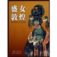 盛女敦煌 胡同庆,王义芝 中国旅游出版社 9787503250217
