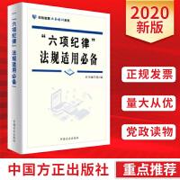 """""""六项纪律""""法规适用必备 中国方正出版社"""