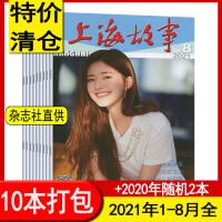 上海故事杂志2021年4/3/2/1月+2020年12/11/10月共7本打包微型小小说民间故事会选刊