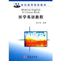 医学英语教程