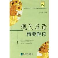 现代汉语精要解读