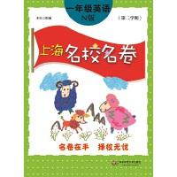 上海名校名卷・一年级英语(N版,第二学期)