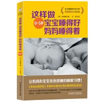 这样做 宝宝睡得好 妈妈睡得着