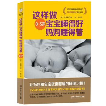 这样做 宝宝睡得好 妈妈睡得着 让妈妈和宝宝夜夜甜睡的睡眠习惯!《宝宝心理百科》作者申义镇为父母们推荐的必读书!