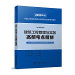 二级建造师 2020教材辅导 2020版二级建造师 建筑工程管理与实务高频考点精析