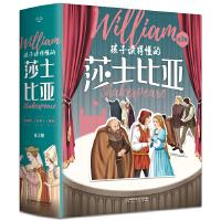 孩子读得懂的莎士比亚(共3册)悲剧+喜剧+历史剧