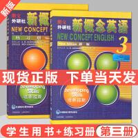 新概念英语3+新概念英语3练习册 2册新概念英语第三册教材 新概念英语3教材学生用书 英语自学书籍