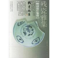 残瓷雅集:明清瓷片鉴赏