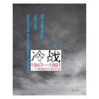 冷战1947-1991:一个时代的历史 贝恩德・施特弗尔 9787540780340 漓江出版社[爱知图书专营店]