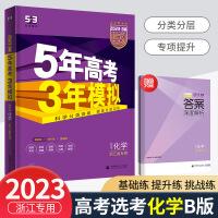 5年高考3年模拟化学浙江2022B版五年高考三年模拟曲一线
