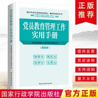 正版 2019年新版党员教育管理工作实用手册 9787515023427 国家行政学院出版社
